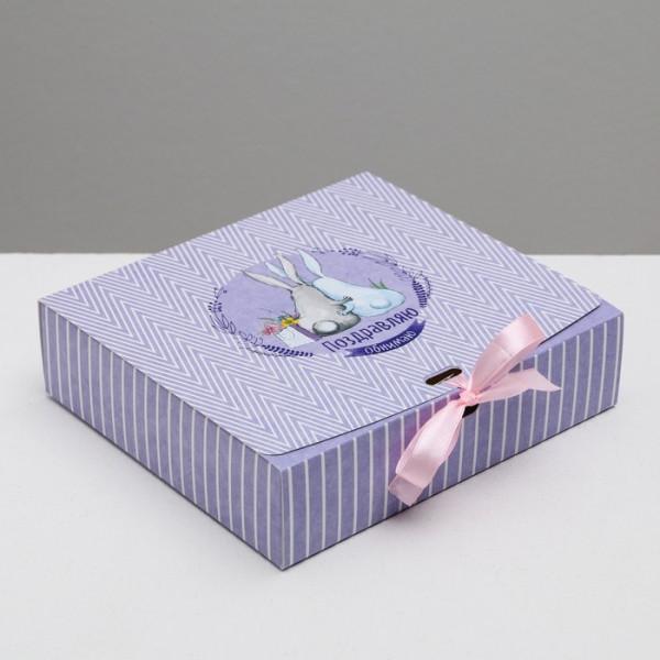 Складная коробка подарочная «Поздравляю», 20 × 18 × 5 см