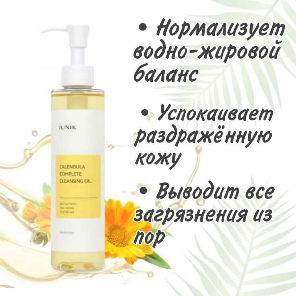 iUnik Успокаивающее гидрофильное масло с календулой (200 мл)